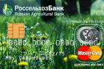 Россельхозбанк анонсировал кредитную карту с функцией CashBack