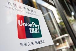 Банкоматы Бинбанка начали принимать карты China UnionPay